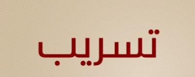بالصور تسريب امتحانات الثانويه العامه اليوم 21/6/2016 مادتى الجغرافيا والاحياء