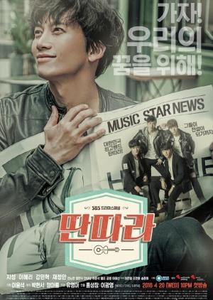 Entertainer Ep.1-18 END ซับไทย