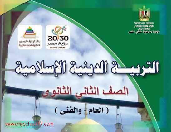كتاب التربية الاسلامية تانيه ثانوى ترم اول 2020  - موقع مدرستى