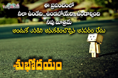 telugu-motivational-good-morning-wishes-quotes-greetings-on-just-be-yourself