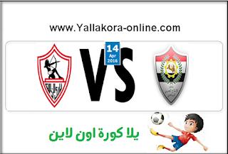 مباراة الزمالك والداخلية بث مباشر الدوري المصري