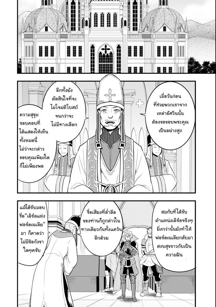 อ่านการ์ตูน Oda Nobunaga to Iu Nazo no Shokugyo ga Mahou Kenshi yori Cheat Dattanode Oukoku wo Tsukuru Koto ni Shimashita ตอนที่ 9 หน้าที่ 30