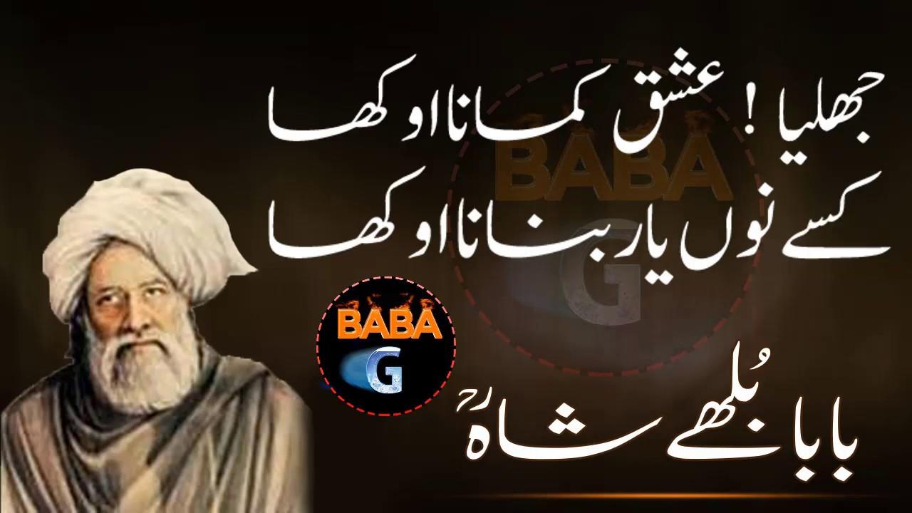 Baba Bulleh Shah Poetry 2019: Bulleh Shah Poetry - Bulleh Shah