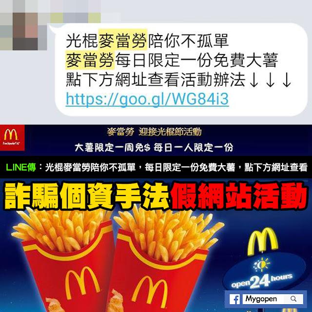 麥當勞 光棍 免費大薯 詐騙