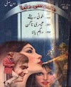 Jasoosi Duniya Jild 36 by Ibne Safi Faridi Series PDF Free Download