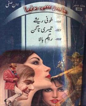 Jasoosi Duniya Jild 36 by Ibne Safi Faridi Series PDF Free Download