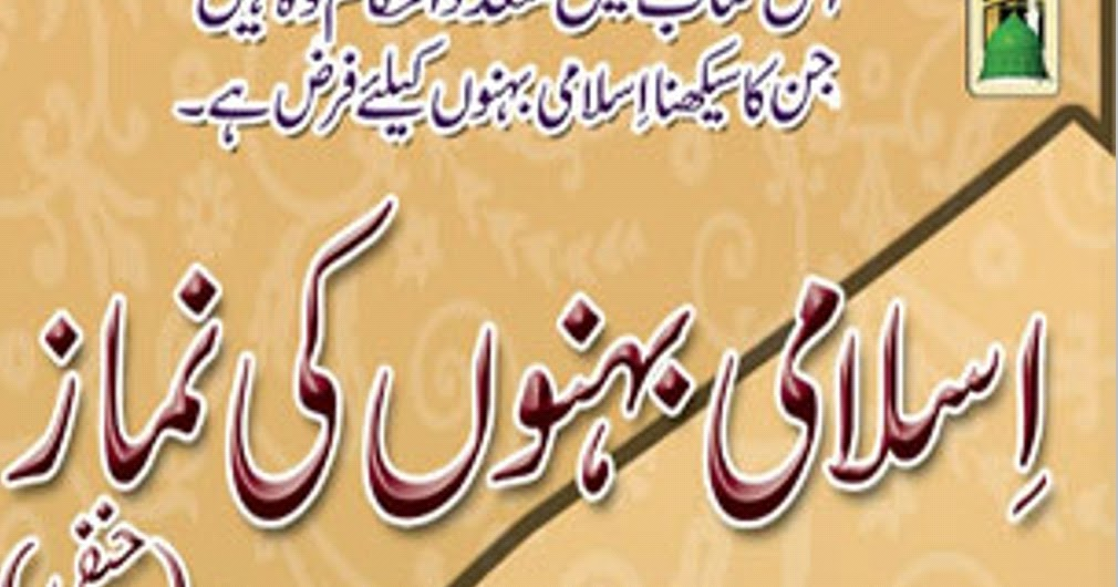 Islami Behno Ki Namaz Book In Urdu