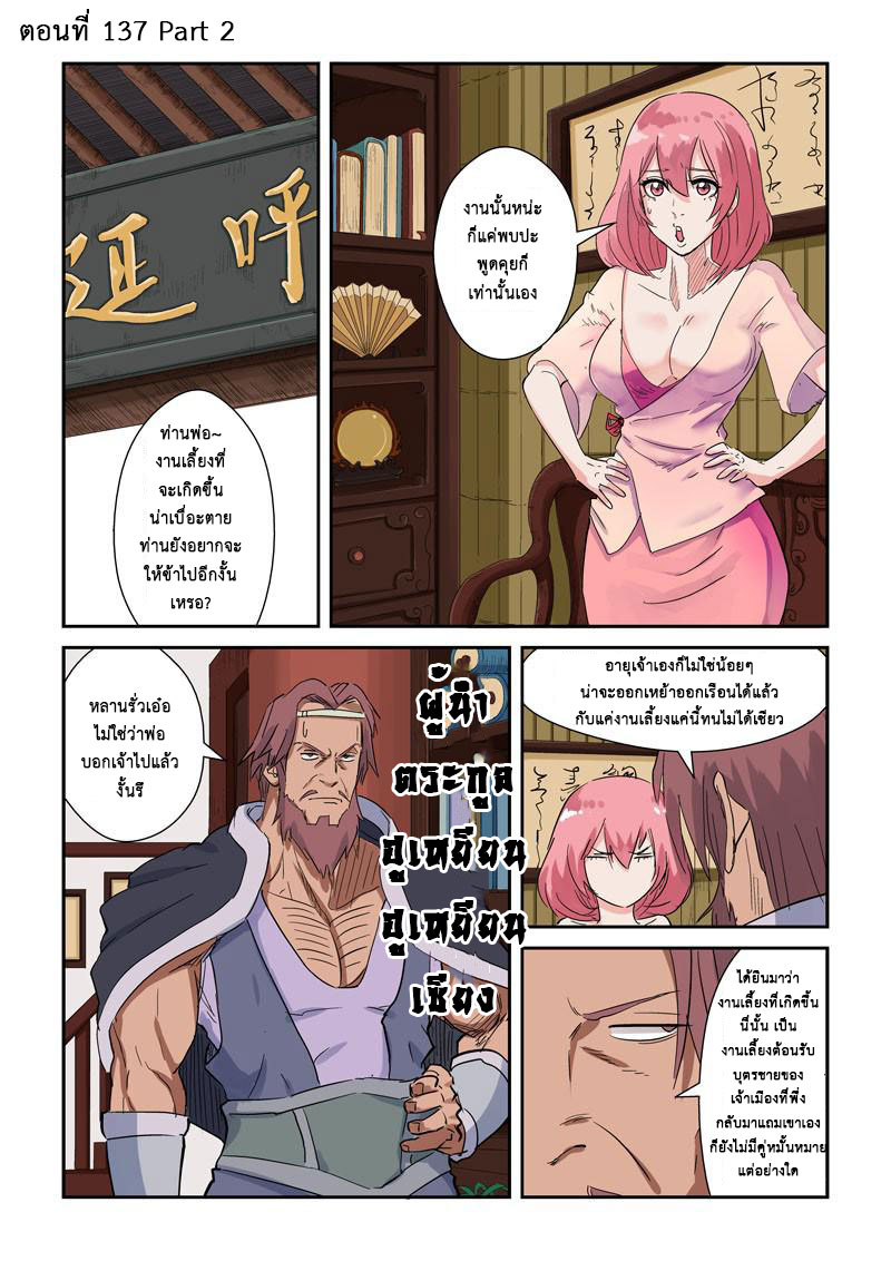 Tales of Demons and Gods ตอนที่ 137.2 หน้า 1