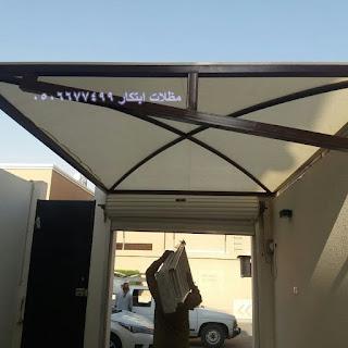 مظلات احواش منازل