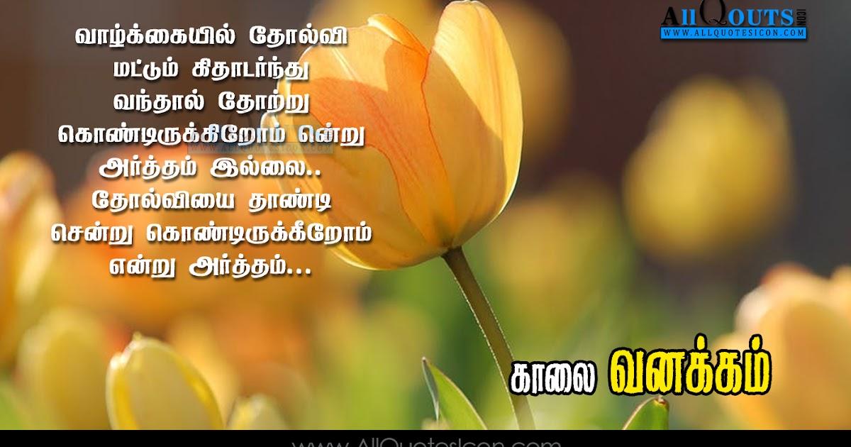Good Morning Love Kavithaigal : Tamil good morning kavithaigal pictures best vazhkai