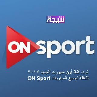 تردد قناة أون سبورت الجديد 2018 ON Sport الناقلة لجميع المباريات