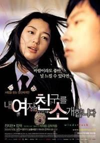 film korea paling sedih windstruk poster