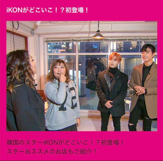 Ikon June Jinhwan Will Be On The Show Yasutomo No Doko Iko