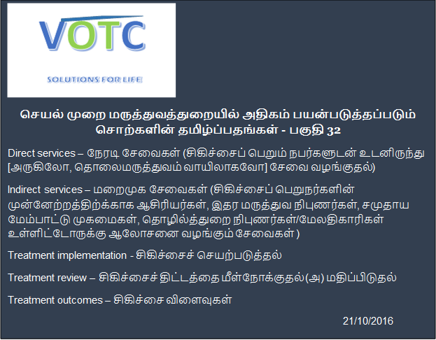 VIJAYA OCCUPATIONAL THERAPY CENTRE (Empowering Occupational
