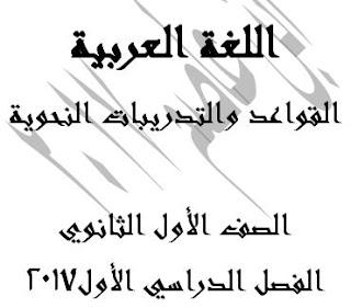 مذكرة ابن عاصم في النحو للصف الاول الثانوي الترم الاول 2017 word