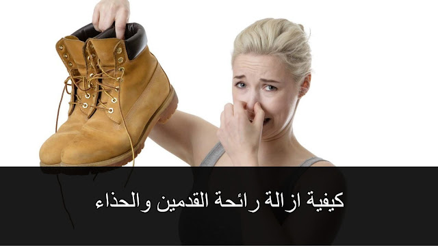 طرق علاج رائحة القدم والحذاء الكريهة