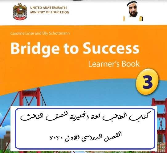 كتاب الطالب لغة انجليزية للصف الثالث الفصل الدراسى الاول 2020  تعليم الامارات