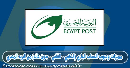مميزات وعيوب الحساب الجاري (الذهبي - الفضي - بدون عائد) من البريد المصري
