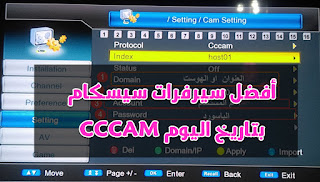 أضخم سيرفرات سيسكام CCCAM بتاريخ اليوم 04/11/2018