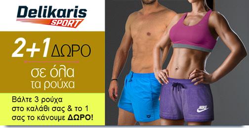Προσφορά 2+1 Δώρο σε Όλα τα Ρούχα! Delikaris Sport