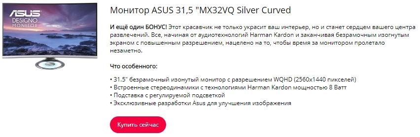 "Монитор ASUS 31,5 ""MX32VQ Silver Curved"