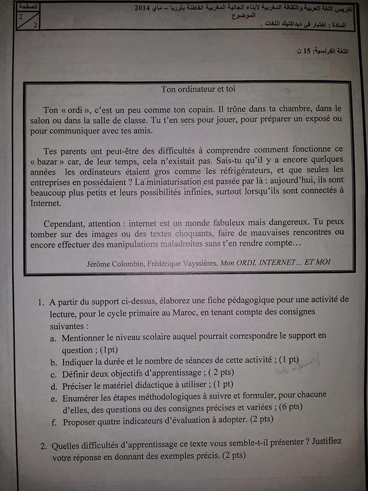 امتحانات مباراة تدريس الجالية المغربية المقيمة بالخارج