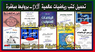 كتب رياضيات عالمية