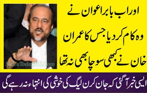 URDU NEWS, pti urdu news, PTI, babar awan, pti legal team, Babar Awan decided not to participated in PTI Panama legal team,