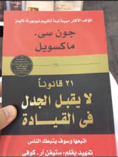 تحميل كتاب 21 قانوناً لا يقبل الجدل فى القيادة.pdf