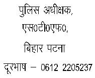 Bihar police reruitment