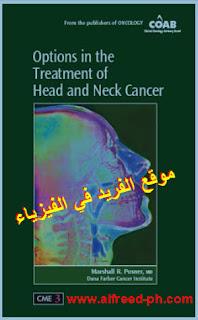 كتاب خيارات في علاج سرطان الرأس والرقبة Options in the Treatment of   Head and Neck Cancer pdf، كتب إشعاعات طبية، كتب فيزياء طبية pdf  ، كتب الفيزياء الطبية pdf  ، كتب فيزياء جامعية ، كتب في الفيزياء الطبية ، كتاب الخيارات في علاج سرطان الرأس والعنق