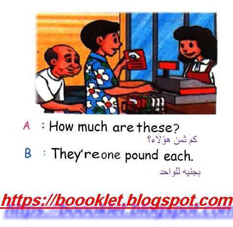 مذكرة اللغة الانجليزية للصف الرابع الابتدائي ترم ثاني ٢٠١٩ مستر سعيد الحيت