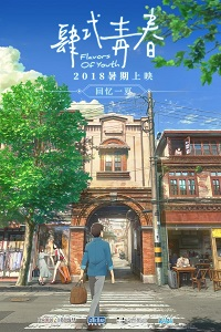 Poster Flavors of Youth