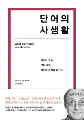 The-Secret-Life-of-Pronouns-book-cover