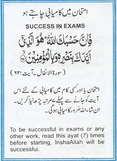 The Best Dua For Exams And Wazifa For Success - Messagespk