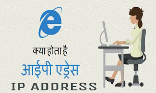 ip address क्या है –what is ip address how to change it!