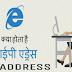ip address kya hai- hindi mai guide ?