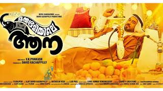 Marubhoomiyile Aana Malayalam Songs Lyrics