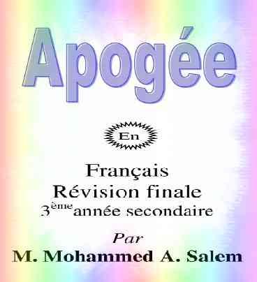 أقوى مراجعة لغة فرنسية للصف الثالث الثانوي مسيو محمد عطية