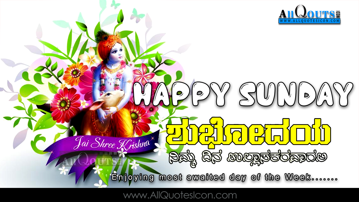 Good Morning Quotes In Kannada Good Quotes