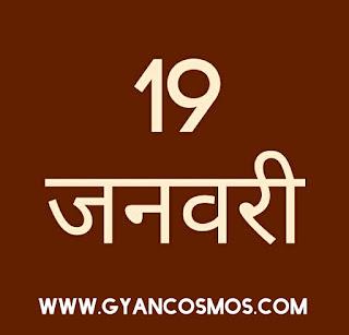 19 जनवरी का इतिहास 19 January History in Hindi