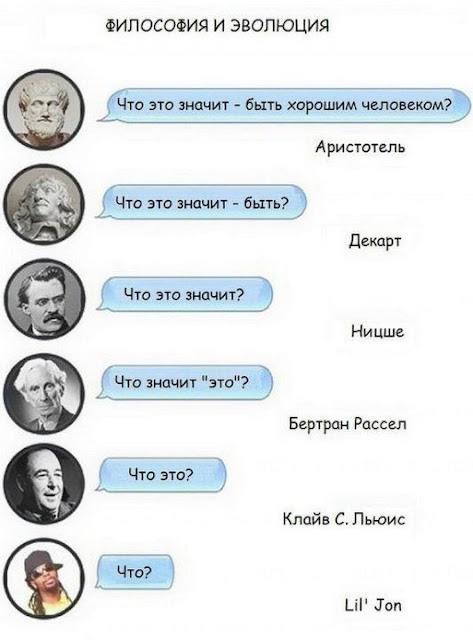 Философия и эволюция