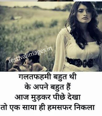 bewafa couple shayari