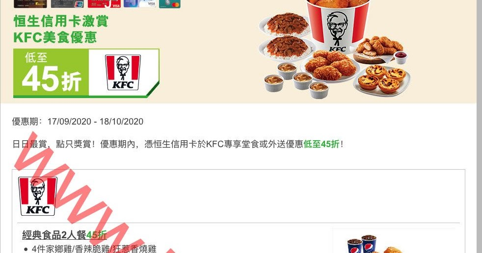 恆生信用卡:KFC美食優惠 低至45折(至18/10) ( Jetso Club 著數俱樂部 )