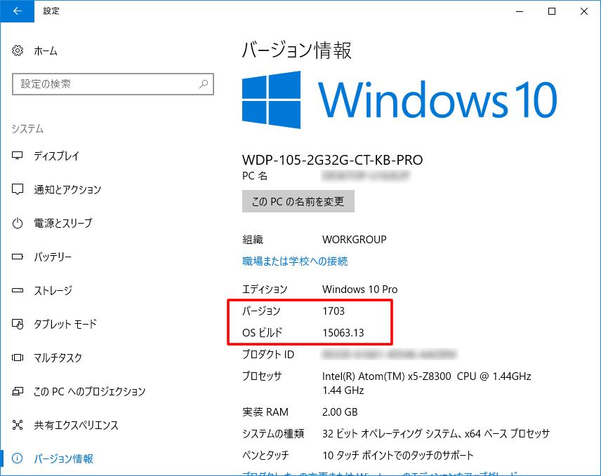 【Windows 10】Creators Update アップデートは慎重に_5
