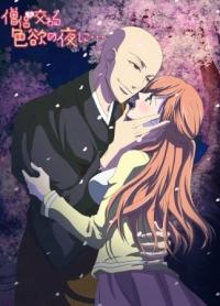 http://www.anime-kishi.tv/2017/05/souryo-to-majiwaru-shikiyoku-no-yoru-ni.html#