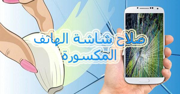طرق اصلاح شاشة الهاتف المكسورة بطرق سهله وبسيطة يمكنك الان اصلا شاشة الهاتف المكسورة عند سقوطه على الارض