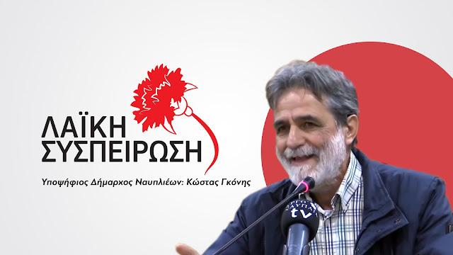 Ακόμη δέκα υποψήφιοι της Λαϊκής Συσπείρωσης για τον Δήμο Ναυπλιέων