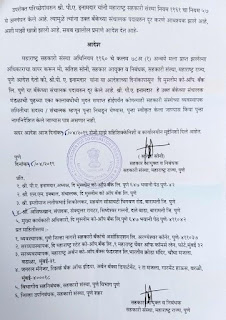 The order to remove p.a .inamadar from the post of Muslim Bank chairman hindi news
