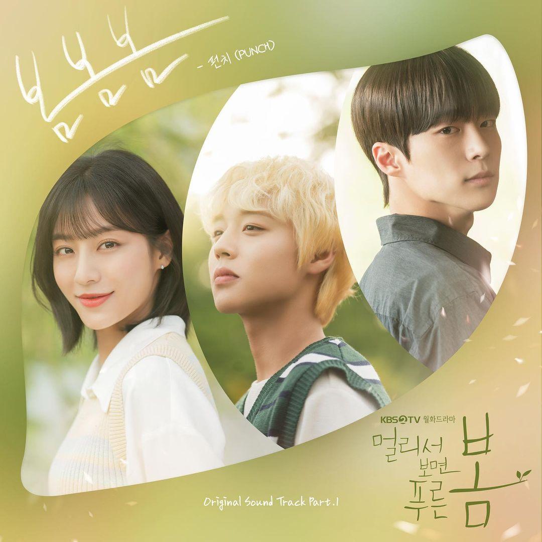 멀리서 보면 푸른 봄 OST